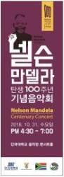 단국대, '만델라 탄생 100주년 기념음악회' 열어