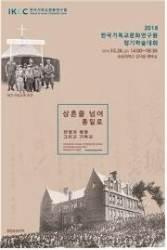 숭실대 한국기독교문화연구원, 26일 정기학술대회 개최
