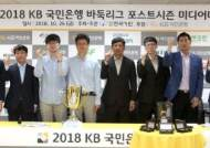 KB바둑리그 포스트시즌 돌입, 통합 챔피언의 주인공은?