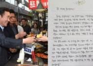 """""""여니 총리님께 '먹방상' 드립니다""""…李총리, 초등생 편지 공개"""