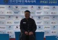 '패럴림픽 영웅' 신의현, 전국장애인체육대회 사이클 금메달 획득