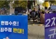 """""""피해 진술이 증거냐""""vs""""2차 가해""""…혜화역 두 목소리 집회"""