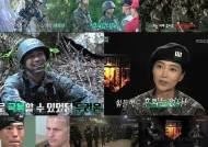 """[리뷰IS] """"행군→화생방""""…'진짜사나이300' 지옥에서 찾아낸 동지애"""