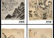 겸재 정선의 금강산 그림 7점, 경북 시골서 발견된 사연