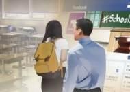 수학 가르친다며 여학생 허벅지에 분필로 낙서한 선생님