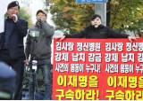 """이재명 출석 장소 나타난 <!HS>김사랑<!HE> """"납치 감금 몸통 누구냐"""""""