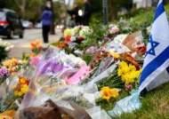 """피츠버그 총기난사범, 적용 혐의만 29개…""""사형 처할 수 있어"""""""