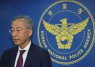살수차 지휘·조종 경찰, 백남기 유족에 6000만원 배상
