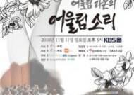 어울림 라온 제8회 정기연주회 '어울림 소리' 11월 11일(일) KBS홀에서 열려