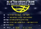 제1회 서울시립대 총장배 전국 대학 농구대회 개최
