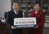 서경대 국문과 동문회, 모교 발전기금 1000만원 기탁