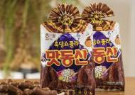 [경제 브리핑] 해태 맛동산, 44년 만에 새로운 맛 출시