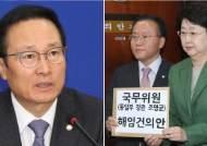 """민주당, 한국당 통일장관 해임건의안에 """"생떼 그만 부려라"""""""