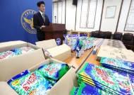 유명 상표 도용 가짜 표백제 판 일당 검거
