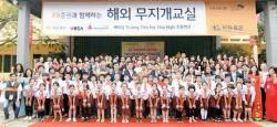 [함께하는 금융] '무지개교실'운영, 독거노인·북한이탈주민에 식품 전달 등 사회 공헌 활발