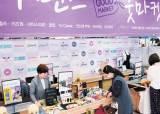 [<!HS>희망<!HE>을 나누는 기업] 여성기업 판로확대 위한 '우먼스 굿마켓' 오픈