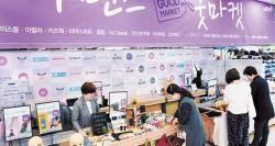 [희망을 나누는 기업] 여성기업 판로확대 위한 '우먼스 굿마켓' 오픈