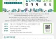 서경대학교 예술교육센터「2018 서울시·서경대학교 캠퍼스타운」 시범사업