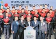 [함께하는 금융] 제주·인천에 장애 영·유아 어린이집 건립 … 저출산 문제 해결에도 앞장