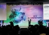 [issue&] ICT 산업전망컨퍼런스 개최 … 중국의 도전, 5G 서비스 등 10대 이슈 발표