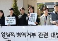 """대법 양심적 병역거부 판결에 """"적극 환영"""" vs. """"존중하지만 유감"""""""