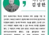 [더,오래 인생샷] 선배 유니폼 빨던 '야구의 전설'