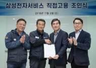 삼성전자 AS센터 직원 8700명, 삼성전자 자회사 직원된다