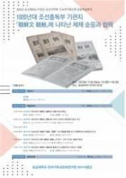 숭실대 HK+사업단, 3일 '조선문 조선' 공동학술회의 개최