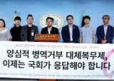 """한국당 """"길고 빡세게"""", 민주당 """"징벌 최소화""""…국회서 충돌하는 대체복무안"""