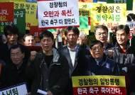 홍명보, 허정무 최용수…축구인들의 '문 대통령께 드리는 호소문'