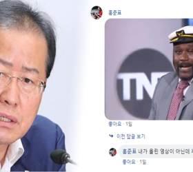 """홍준표 페북에 올라온 의문의 영상…洪 """"누가 <!HS>해킹<!HE>"""""""