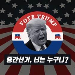 [카드뉴스] <!HS>중간선거<!HE>, 너는 누구니?