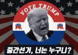 [카드뉴스] 중간선거, 너는 누구니?
