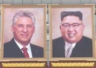 [서소문사진관]쿠바 의장, 평양 방문…문 대통령 때와 최고의전 비슷