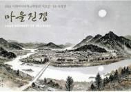 이화여대 박물관, 이호신 기증 특별전 개최