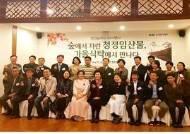 한국임업진흥원, 숲에서 자란 건강한 임산물 요리 홍보행사 개최