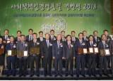 사경원, 7일 '사회적책임경영품질 컨벤션 2018' 개최