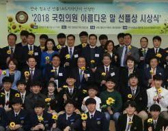 [사랑방] 청소년이 뽑은 선플 국회의원 시상