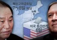 """美국무부 """"북미고위급 회담 연기, 순전히 일정조율 문제"""""""