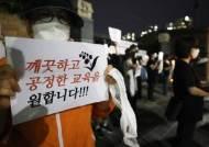 """""""정권 바뀌고 달라진 게 하나도 없다""""…숙명여고로 격화된 '교육불신'"""