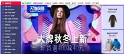 2018 최신 중국 인기 인터넷 쇼핑몰 순위