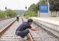 [김도년의 숫자로 읽는 경제]18년간 북한에 떼인 돈 1조, 손실 처리도 안했다
