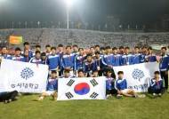 명지대, '2018 아시아 대학축구 선수권' 준우승