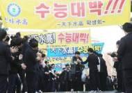 올해 수능 한파 없지만…수도권 미세먼지 '나쁨'