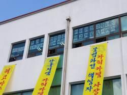 한국지엠 <!HS>비정규직<!HE>, 고용부 창원지청 이틀째 점거농성