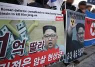 """꽃술 들고 """"김정은 환영"""" 외친 친북 단체···보수단체, 檢 고발"""
