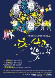 <!HS>세월호<!HE> 희생자 가족들이 참여한 연극, 서울 대학로서 공연