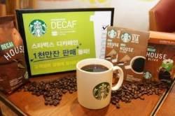 스타벅스 디카페인 커피 1년 만에 1200만 잔 팔렸다
