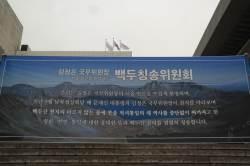 세 번째 고발 백두칭송위, 통진당 주축세력에 <!HS>김정은<!HE> 찬양