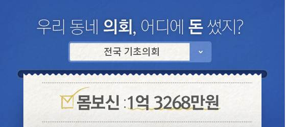 동래구의장단 1000만원 긁은 '대궐집'…동료 식당이었다